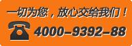 电话:4000-9392-88